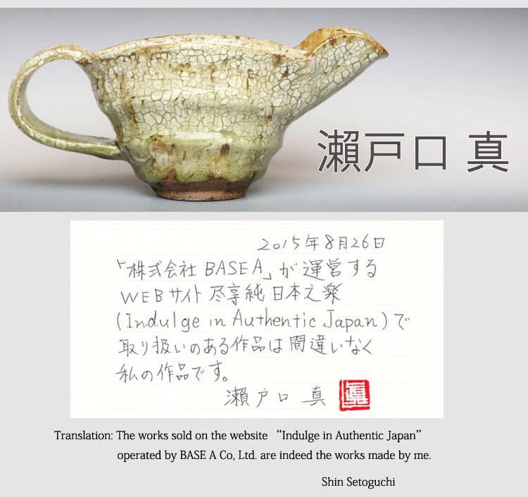 setoguchishin-introduction-top-part-english.jpg