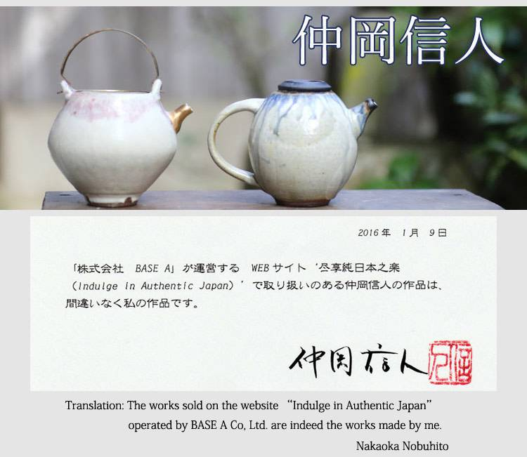 nakaoka-nobuhito-introduction-top-part-english.jpg