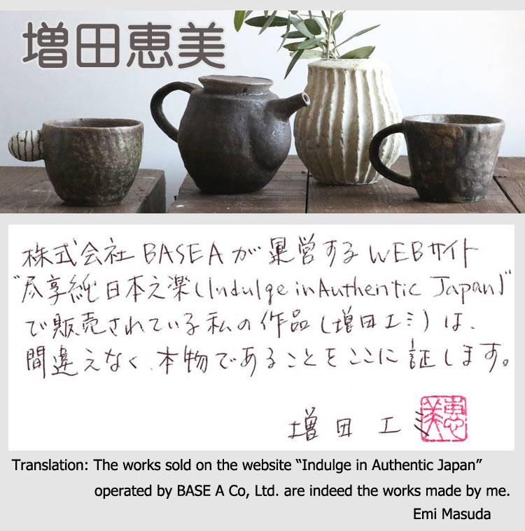 masudaemi-introduction-top-part-english-mobile-version.jpg