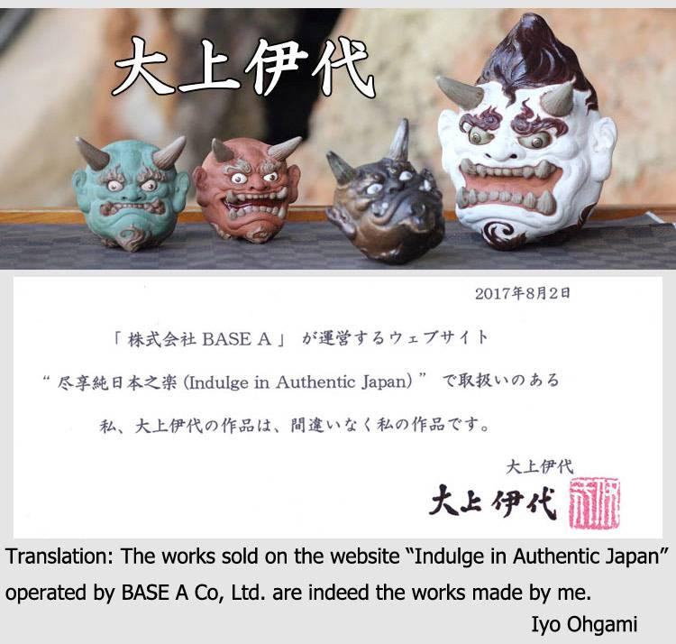 ohgamiiyo-introduction-top-part-english.jpg