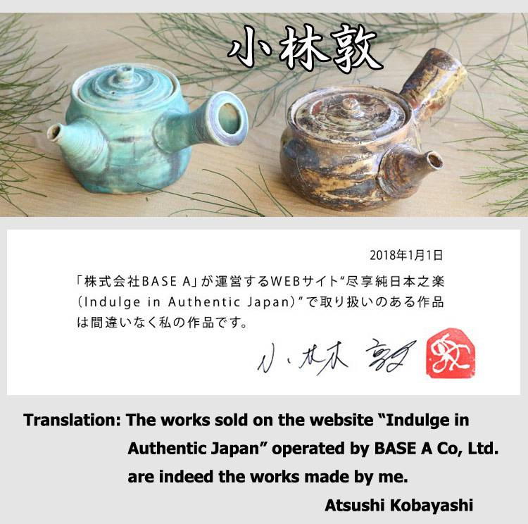 kobayashiatsushi-introduction-top-part-english.jpg