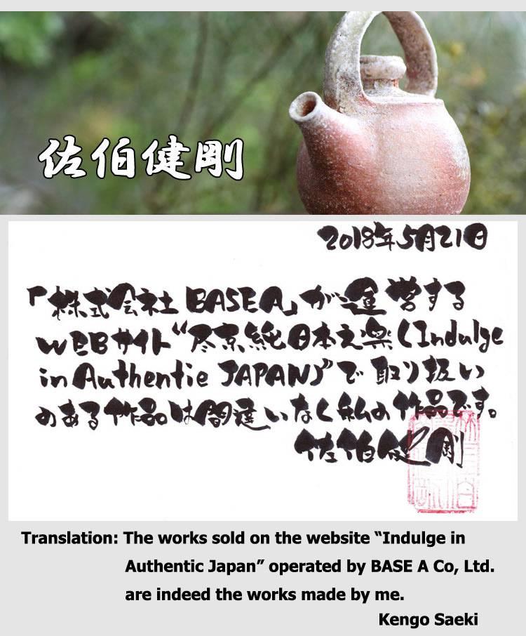 saekikengo-introduction-top-part-english2.jpg
