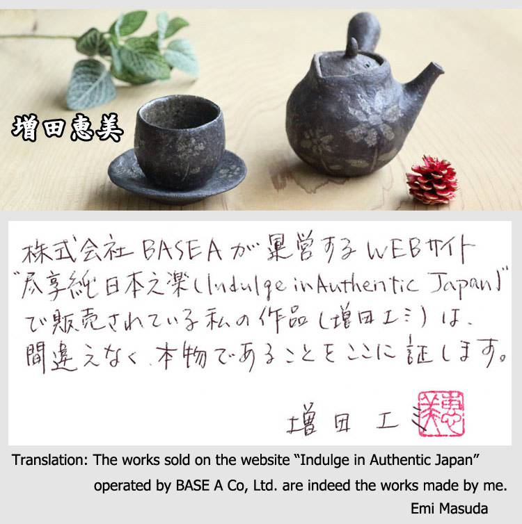 masudaemi-introduction-top-part-english-2.jpg