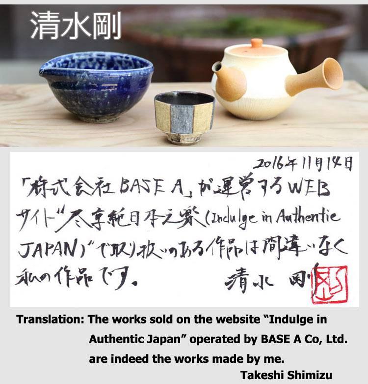 shimizutakeshi-introduction-top-part-english.jpg