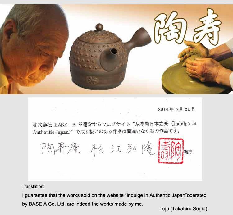 touju-introduction-top-part-english.jpg