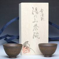 Toju, pine tree pattern small yunomi tea cup set 60ml,  Japanese and Chinese tea cup, wood box